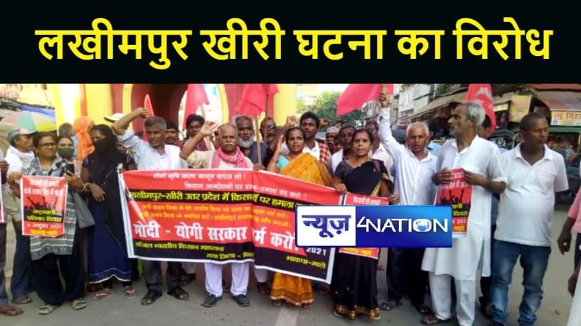 लखीमपुर खीरी की घटना को लेकर गया में निकाला गया प्रतिवाद मार्च, गृह राज्य मंत्री को बर्खास्त करने की मांग
