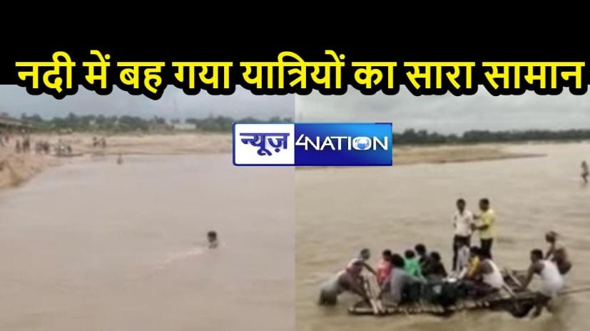 BIHAR NEWS: सकरी नदी में जुगाड़ नाव पलटी, डूबते लोगों की मुश्किल से बची जान, जाहिर हो गई प्रशासनिक लापरवाही