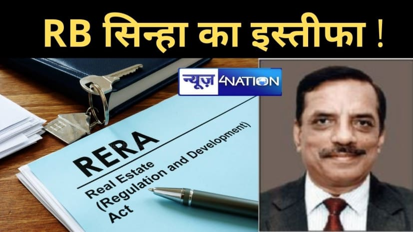 बड़ी खबरः बिहार RERA के सदस्य RB सिन्हा ने दिया इस्तीफा! वजह को लेकर चर्चा तेज, पूछने पर कहा.....