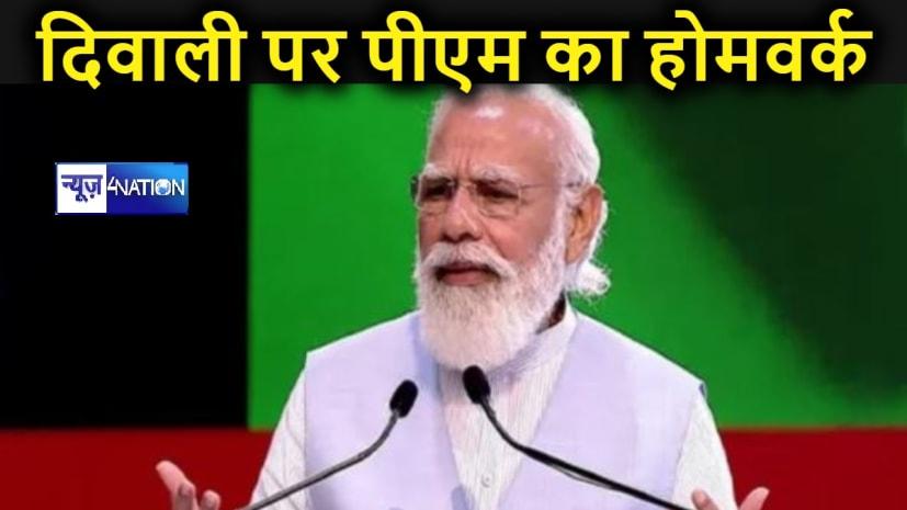 दिवाली को लेकर पीएम मोदी ने दिया होमवर्क, कहा- 9 लाख गरीब परिवार के घर पर दीये जलेंगे, तो भगवान राम खुश होंगे