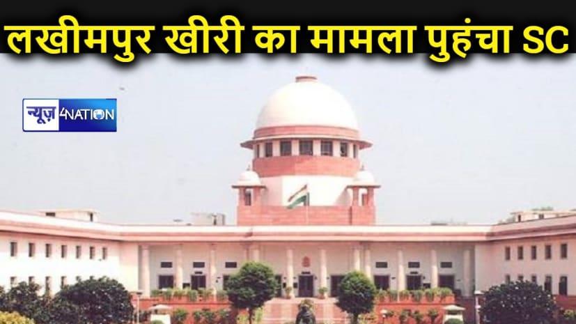 लखीमपुर खीरी का मामला पुहंचा सुप्रीम कोर्ट, SC की निगरानी में CBI से जांच की मांग