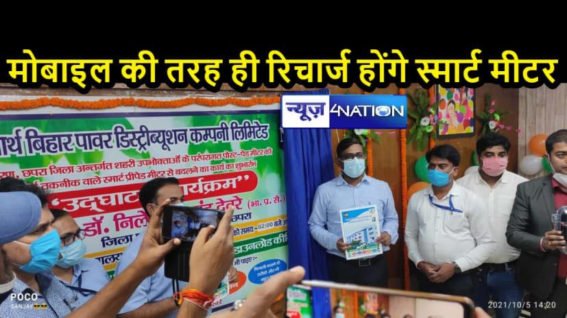 BIHAR NEWS: स्मार्ट प्रीपेड मीटर का DM ने किया शुभारंभ, पहले चरण में शहरी क्षेत्र के 35,000 घरों में लगेंगे मीटर