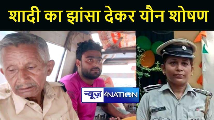 BIHAR NEWS : शादी का झांसा देकर युवक ने किया युवती का यौन शोषण, पुलिस ने किया गिरफ्तार