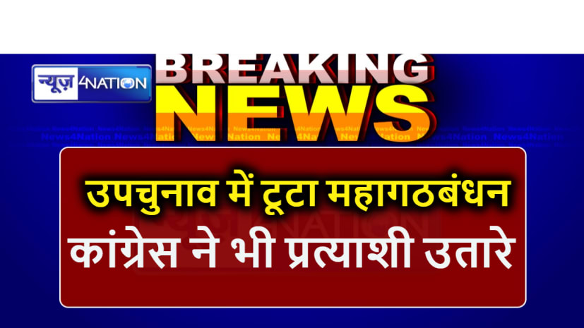 बिहार उपचुनाव में टूटा महागठबंधन: कांग्रेस ने भी दोनों सीट पर उतारे प्रत्याशी, तेजस्वी के कैंडिडेट को चटाएंगे धूल