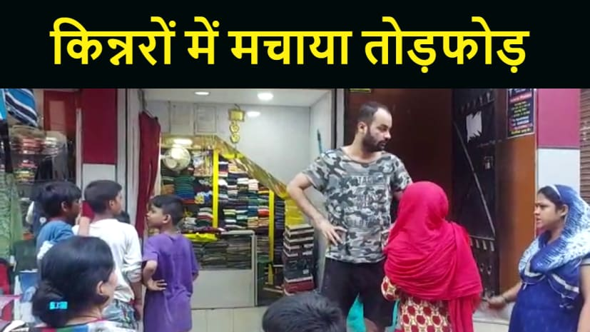 पटना में किन्नरों में मचाया आतंक, दुकान में की जमकर तोड़फोड़
