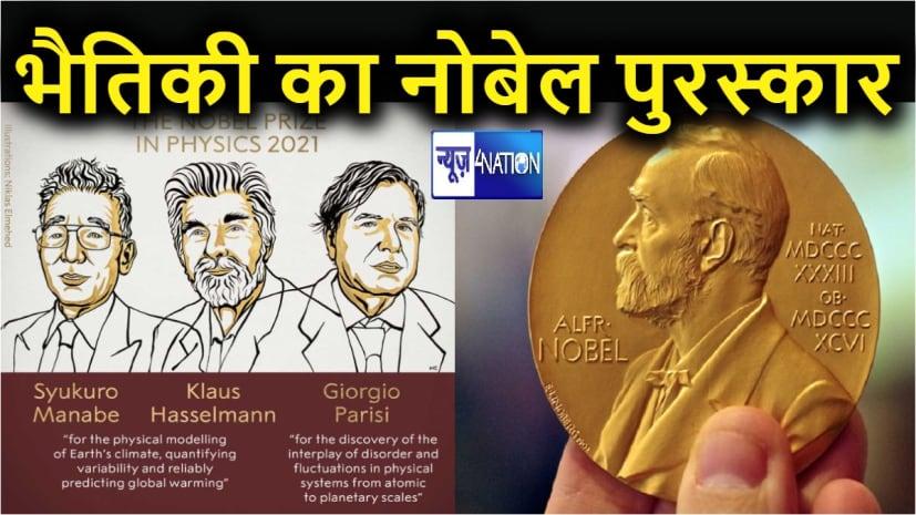 इस साल तीन वैज्ञानिकों को दिया जाएग भौतिकी का नोबेल पुरस्कार, जानिये क्या है खास