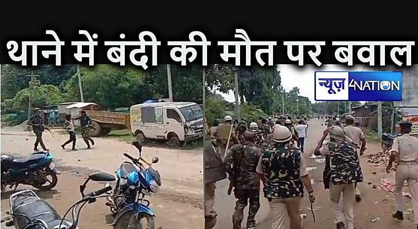 पुलिस हाजत में बंदी की मौत से मचा बवाल, सैकड़ों ग्रामीणों ने पुलिस पर बरसाए पत्थर, तस्वीरों में देखिए हालात