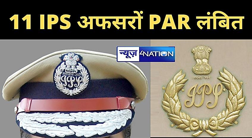 बिहार के 11 IPS अफसरों ने नहीं जमा किया PAR: गृह विभाग ने DGP को लिखा पत्र,जानें कौन अफसरों का लंबित है पीएआर