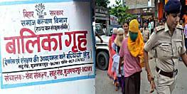 बालिका गृह कांड : CBI की टीम पहुंची समाज कल्याण विभाग के दफ्तर, केस से जुड़े दस्तावेजों को खंगाला