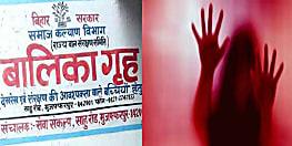 मुजफ्फरपुर रेप केस : सुप्रीम कोर्ट ने लिया स्वतः संज्ञान, केंद्र और बिहार सरकार को भेजा नोटिस