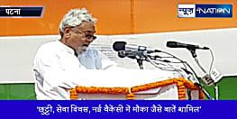 72वें स्वतंत्रता दिवस के मौके पर गांधी मैदान में मुख्यमंत्री नीतीश कुमार ने फहराया तिरंगा