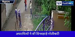 बेगूसराय में अपराधी बेलगाम, LIC एजेंट के घर ताबड़तोड़ फायरिंग.. देखिए वीडियो