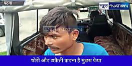 गिरफ्तार गुलगुलिया गिरोह के गुर्गों ने किया अहम खुलासा, बतायी गुजरात से बिहार पहुंचने की पूरी कहानी