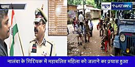 बिहिया और नालंदा की घटना से सकते में पुलिस मुख्यालय, ADG ने पुलिस की संवेदनहीनता कबूल की