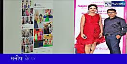 आसरा कांड : चिरंतन ने जान पर खतरा बताया, मनीषा का फेसबुक अकाउंट बंद