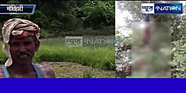 पुलिस की लापरवाही से जंगली जानवरों ने लाश को नोंच-नोंच कर खाया