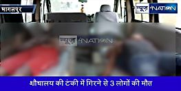 भागलपुर में दर्दनाक हादसा, शौचालय की टंकी में गिरने से 3 लोगों की मौत