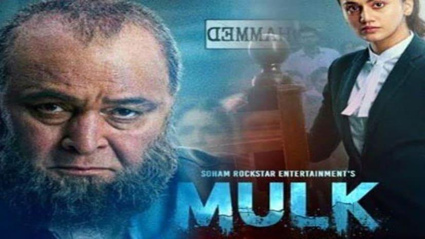 पाकिस्तान में बैन हुआ 'मुल्क', डायरेक्टर ने कहा जरूरी लगे तो गैर कानूनी रूप से देखें