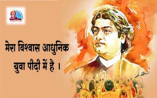 Swami-Vivekananda-Image-for-Inspire-1_copofc.jpg