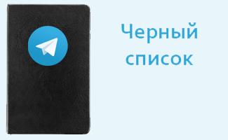 Черный список в Телеграме