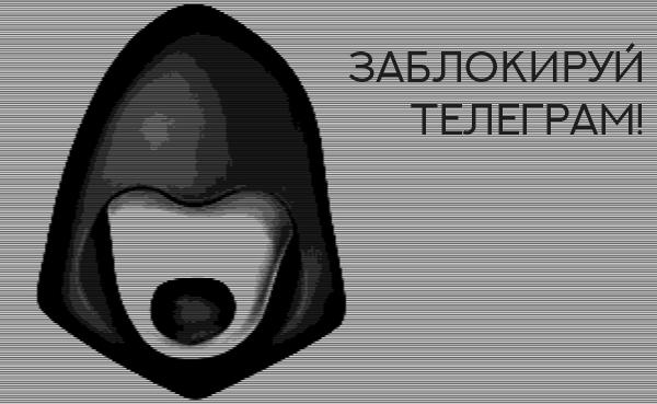 Заблокируй Телеграм
