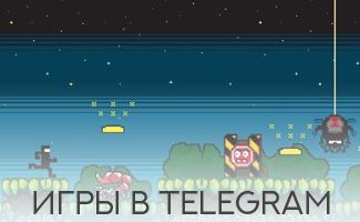 Игры в Телеграме – как играть?