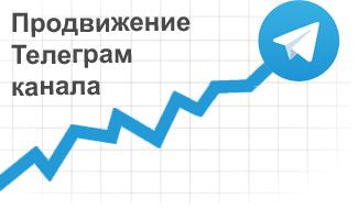 Как продвинуть Телеграм канал