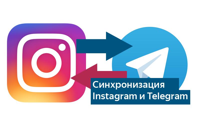Как синхронизировать Instagram с Telegram