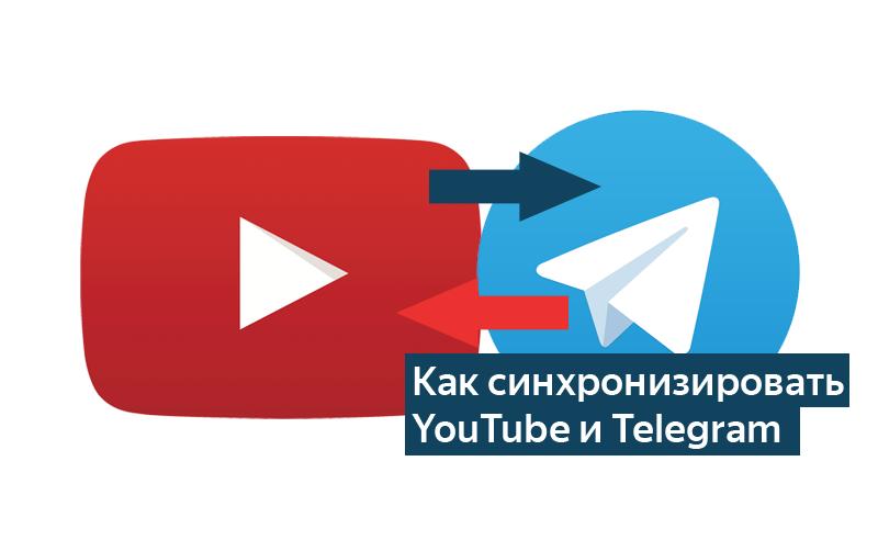 Как соединить YouTube c Telegram