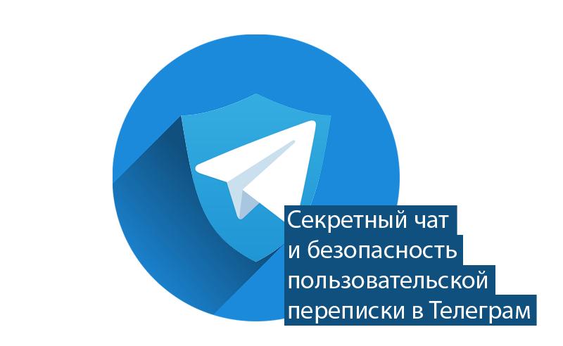 Секретный чат и безопасность пользовательской переписки в Телеграм