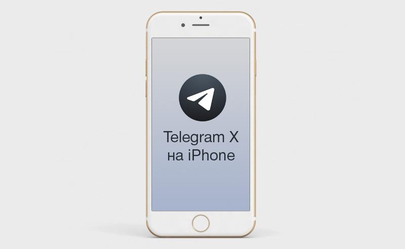 Telegram X для iPhone