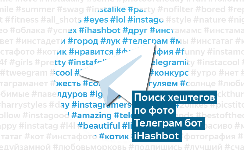 Поиск хештегов по фото Телеграм бот iHashbot
