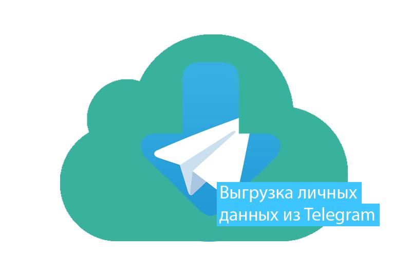 Выгрузка личных данных из Telegram