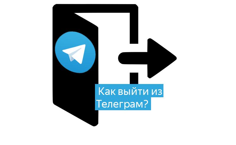 Как выйти из Телеграм?