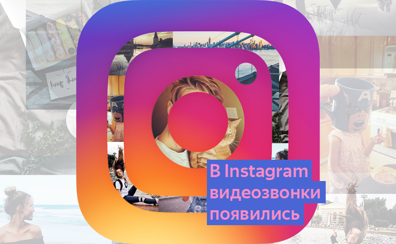 В Instagram видеозвонки появились