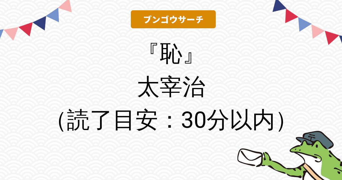 青空 文庫 太宰 治 短編