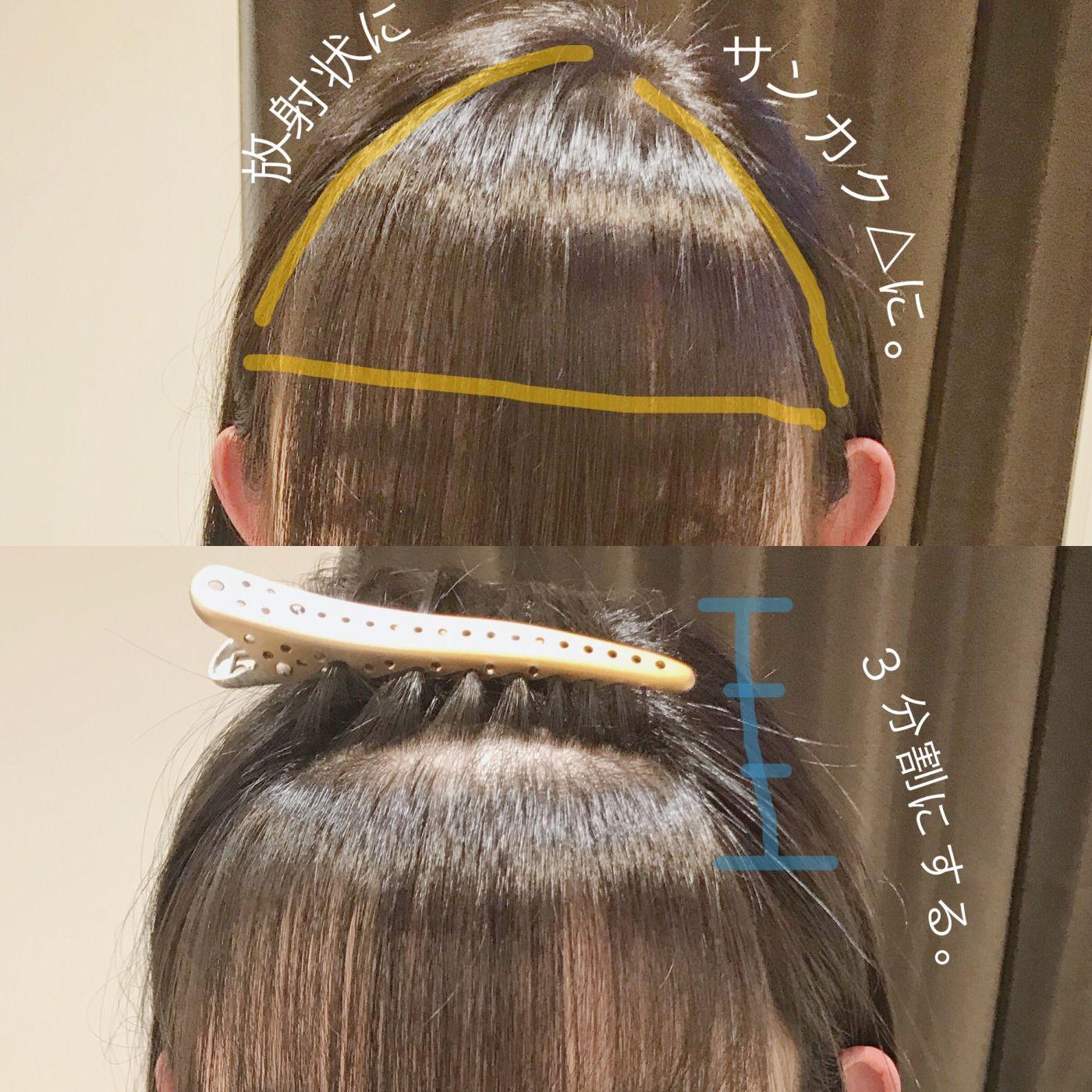 【失敗しないセルフ前髪カット術①】三角ブロッキング