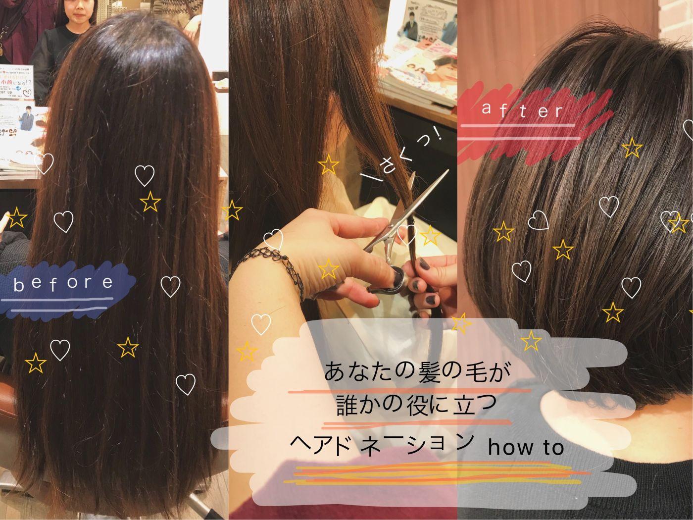 あなたの髪の毛が誰かの役に立つ【ヘアドネーション】とは?やり方・長さを徹底解説!
