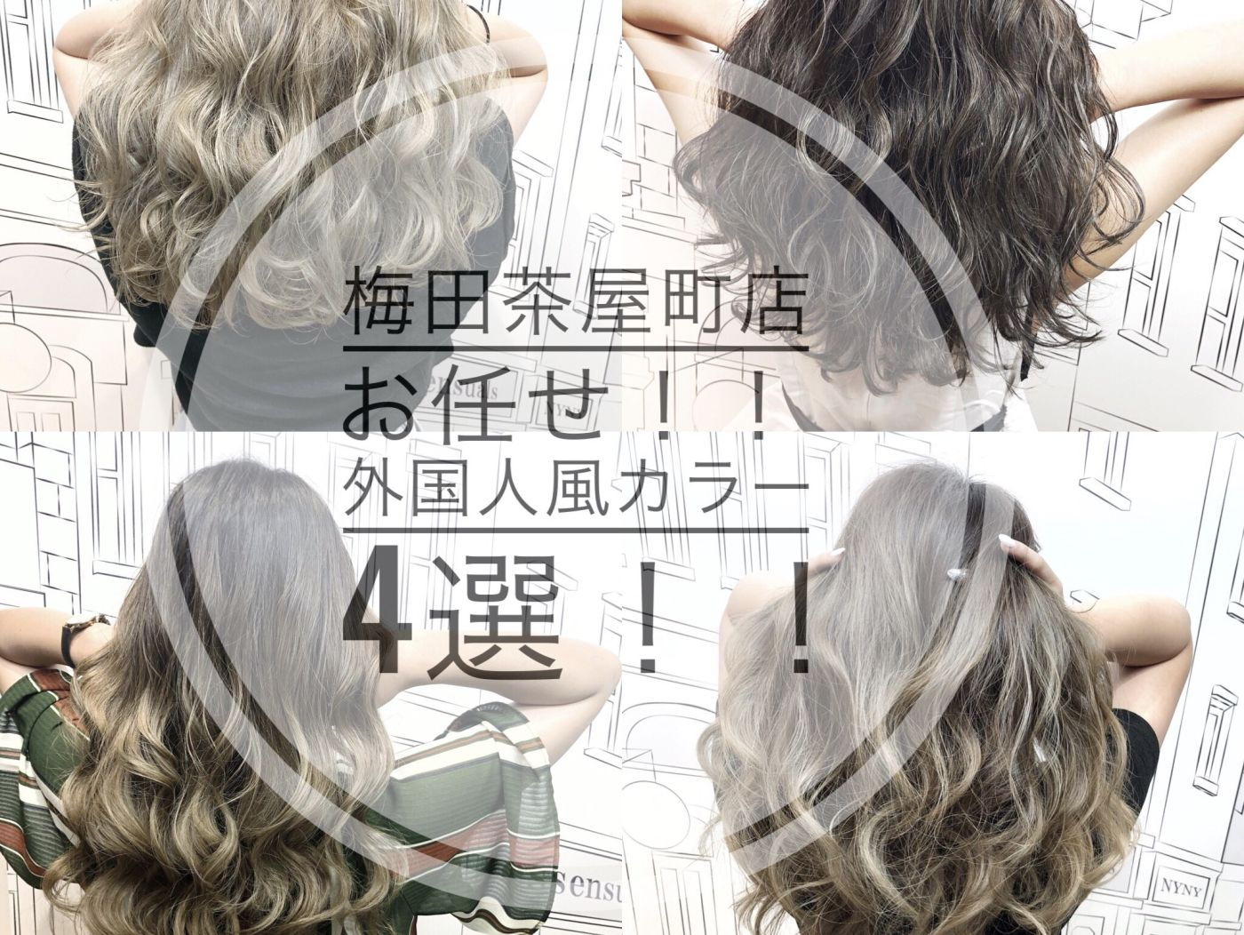 外国人風カラー【おすすめ4選】頼み方が簡単なハイライト&グラデーション