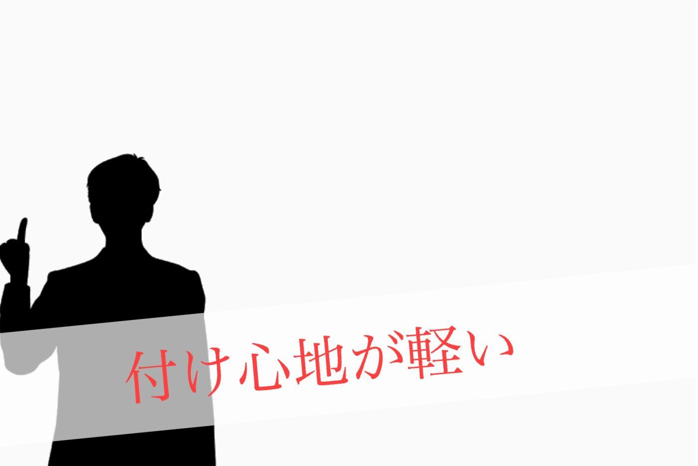 【Sちゃんのオススメポイント①】付け心地が軽い