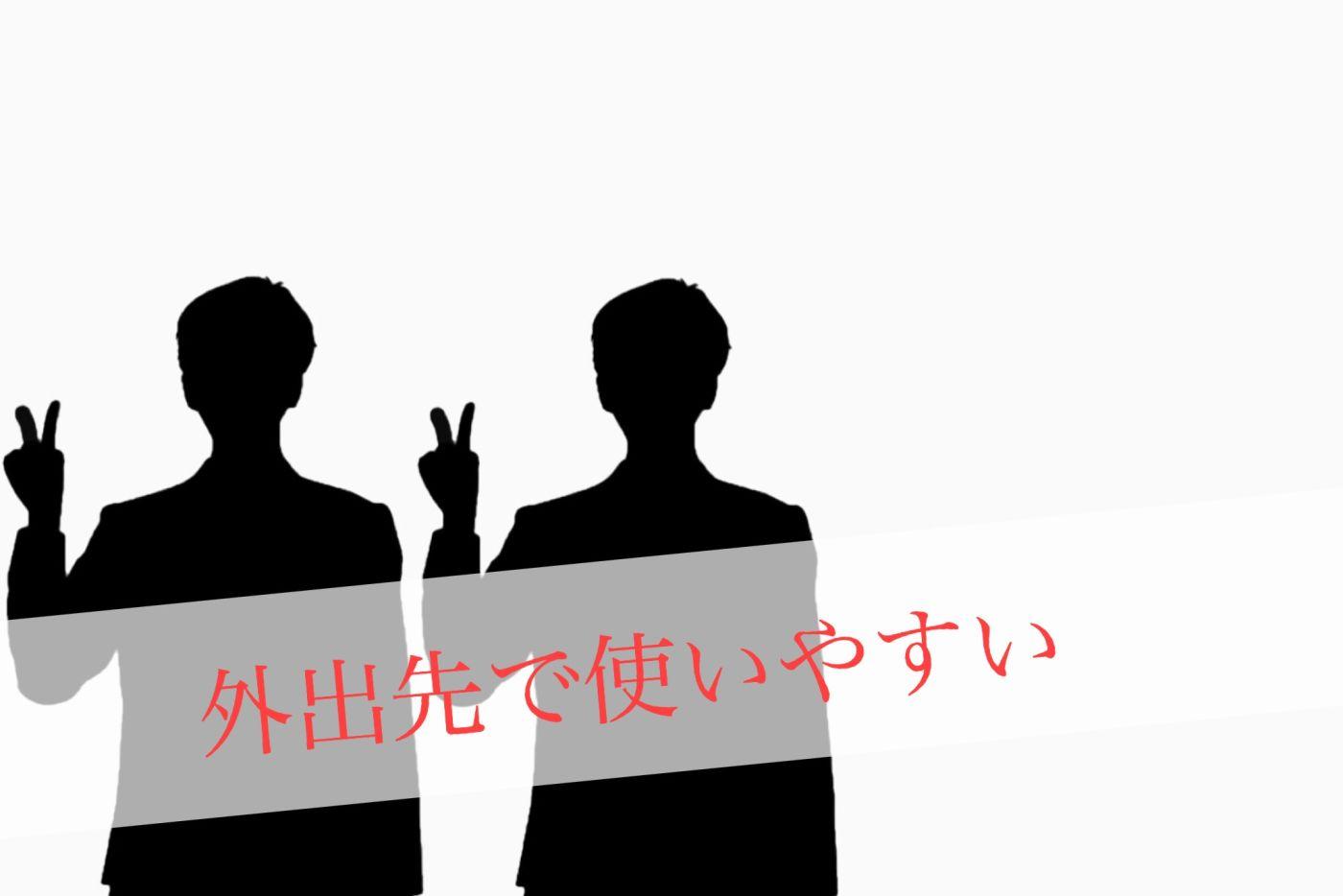 【Sちゃんのオススメポイント②】外出先でも使いやすい
