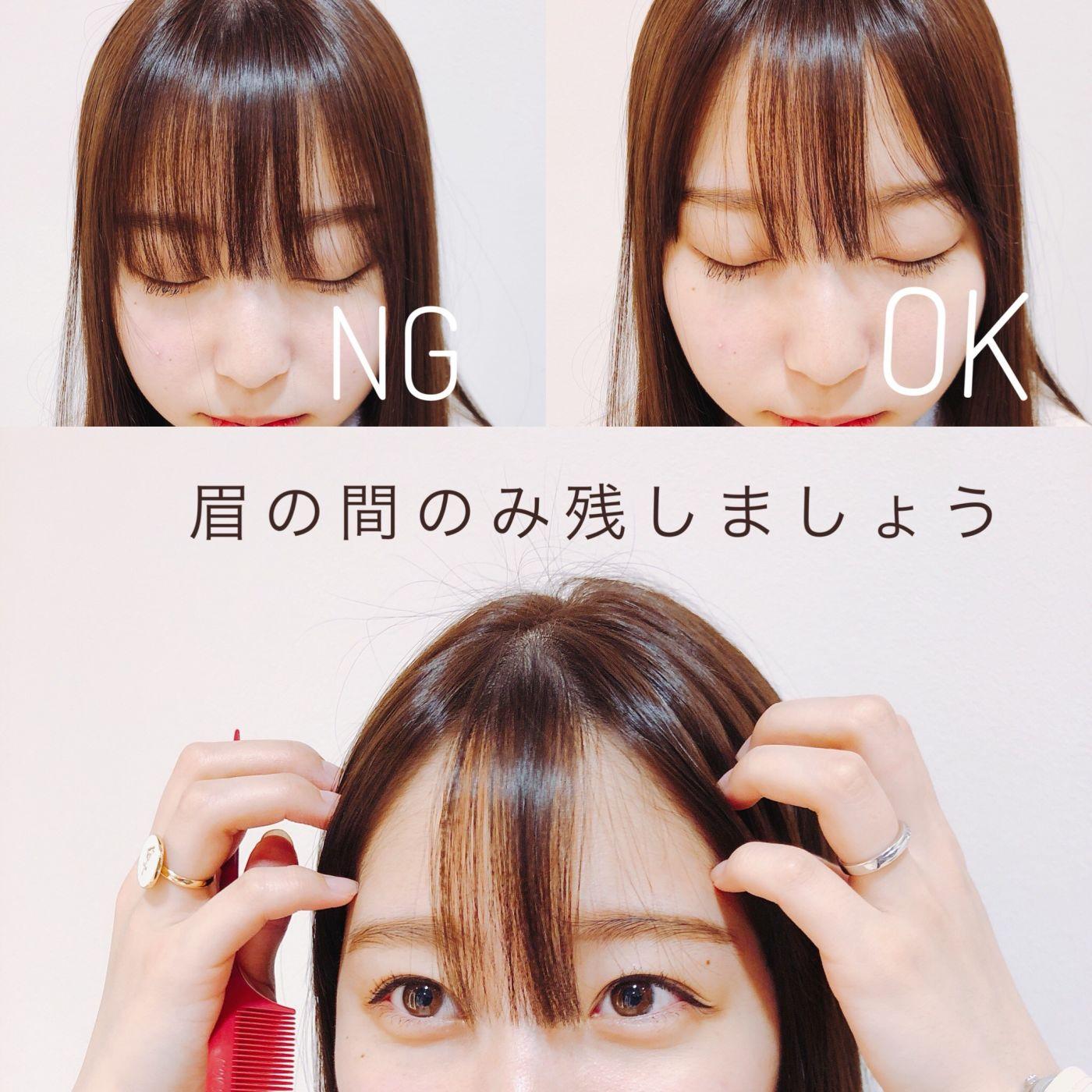 シースルー 前髪 作り方