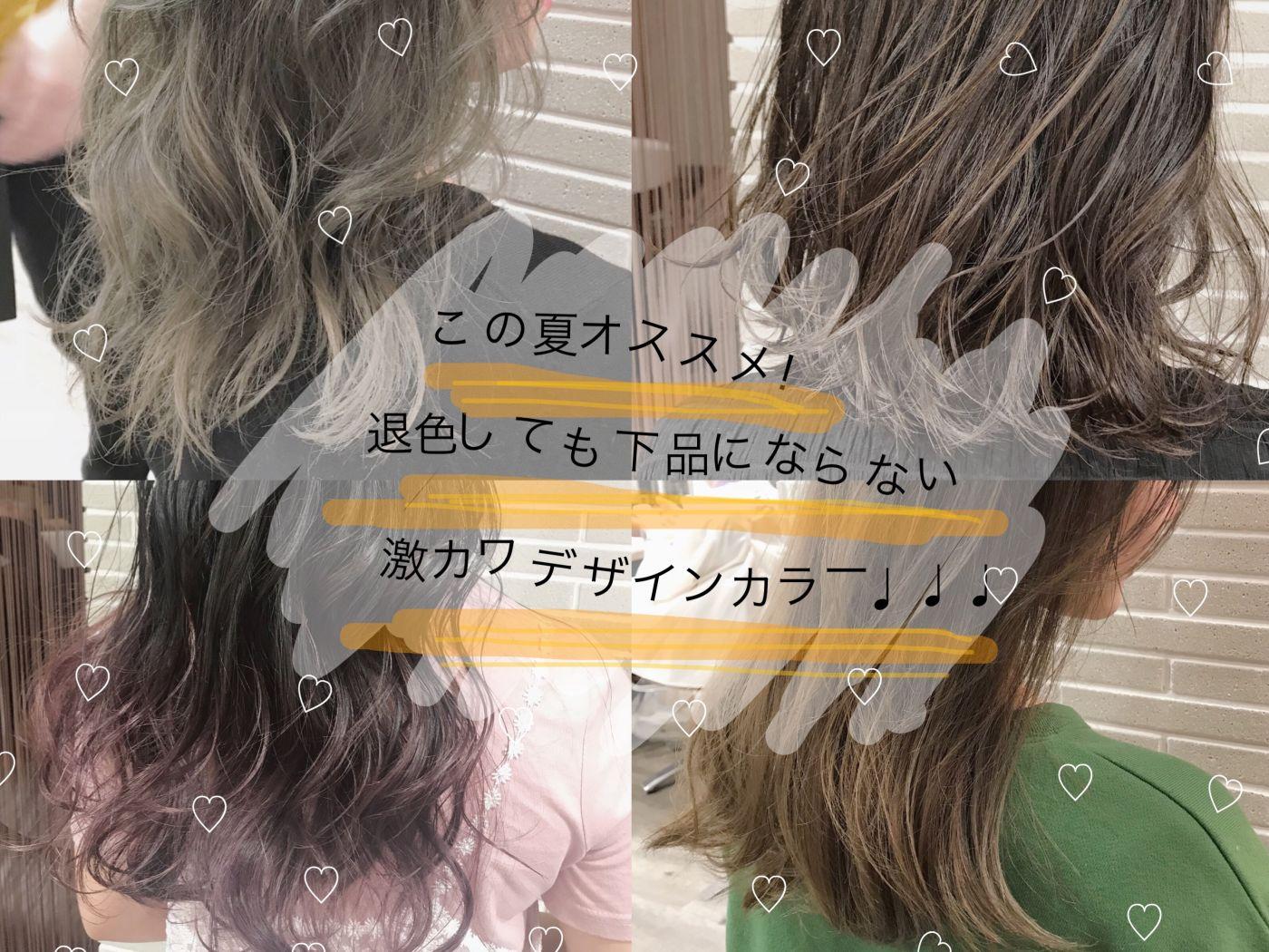 【イルミナカラー】でつくるダメージを抑えた【デザインカラー】色が抜けても抜群に可愛い!夏カラー4選♩