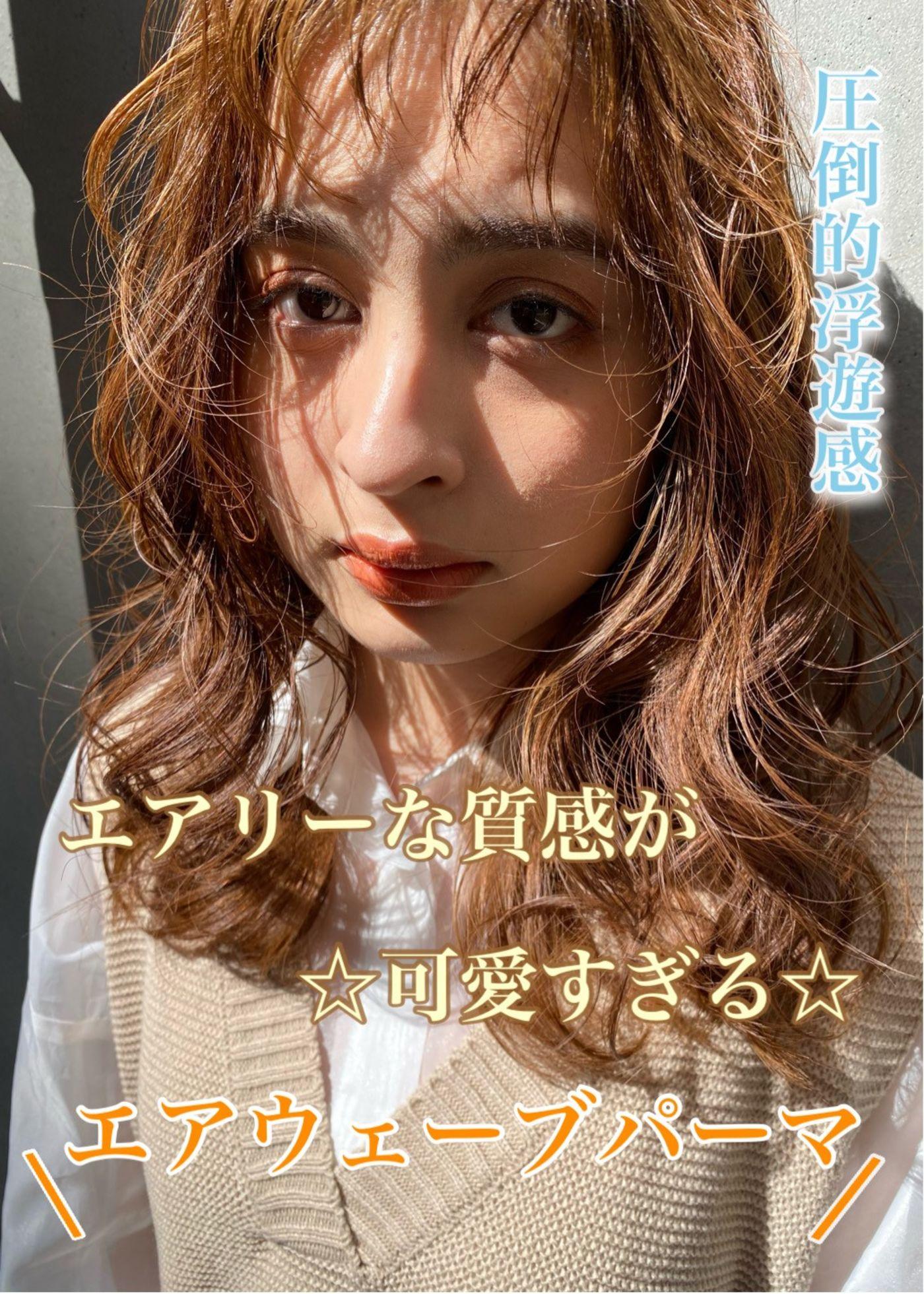 究極のエアリー感☆空気を入れたエアウェーブパーマ/