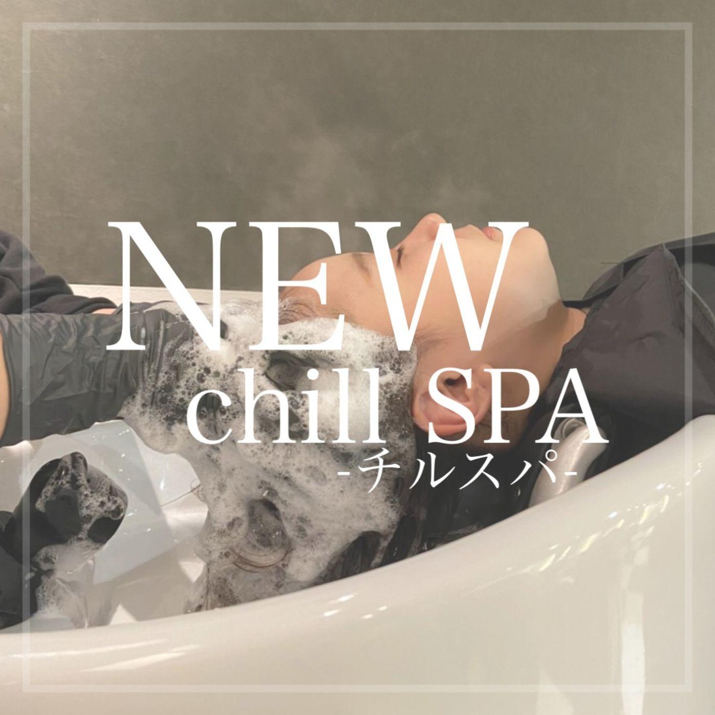 新メニューの『chill SPA』体験しましたか!?