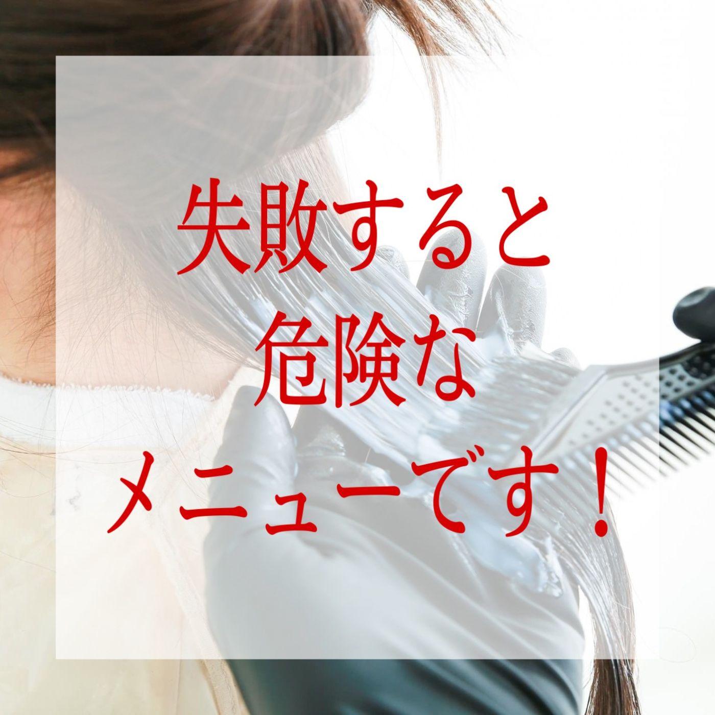 髪質改善・縮毛矯正・ストレート・酸熱は失敗すると危険です!