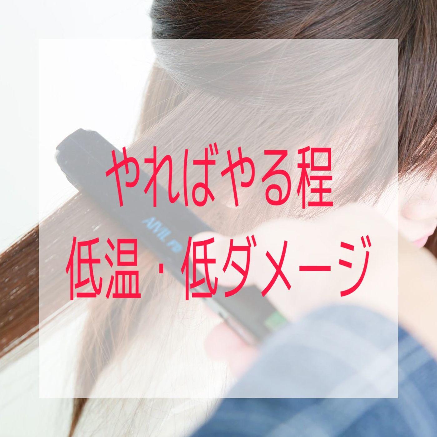 やればやるほど低ダメージの設定で髪質改善縮毛矯正をできます!