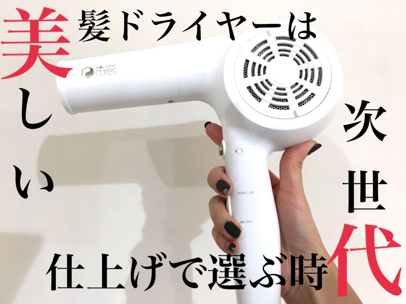 《新発売!》ドライヤーで髪が綺麗に⁉︎〜ホリスティックキュアドライヤーモイスト〜
