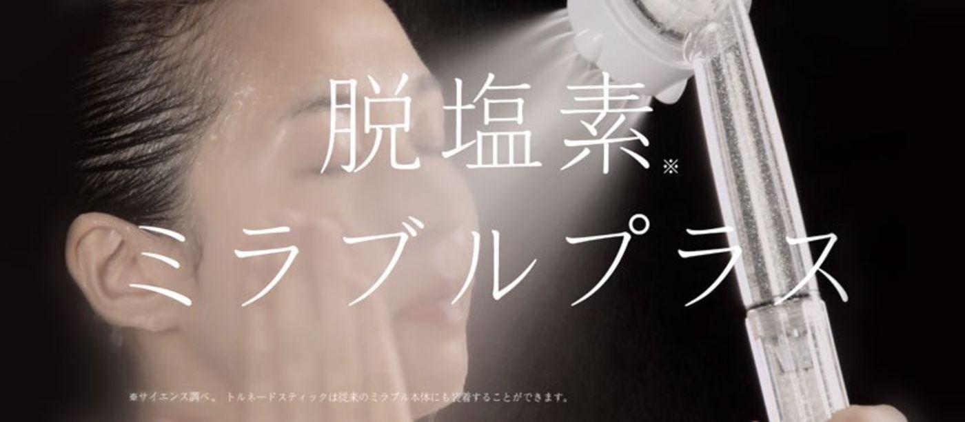 CMで話題のシャワーヘッド『ミラブル』効果、仕組みを山本が実際に検証してみた!