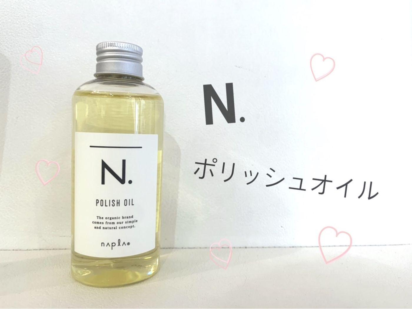 『N.』ポリッシュオイル